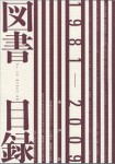 mokuroku09