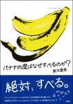 banana_cover