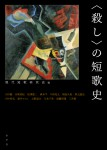 koroshi_cover-2