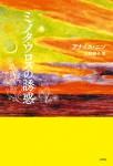 minotauros_cover-e381aee382b3e38394e383bc