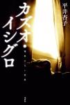 kazuoishiguro_cover