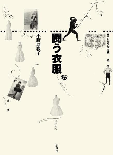 『闘う衣服』書影