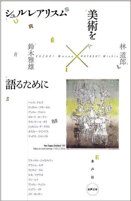 『シュルレアリスム美術を語るために』書影