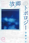 kokyou_cover