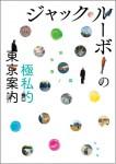 tokyoannai_cover