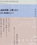 takamatsu_cover2