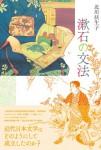 souseki_cover