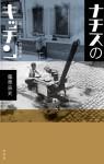 nazi_kitchen