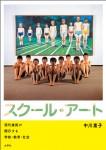schoolart_cover