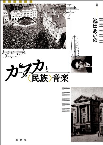 文豪が作品に込めた歌姫の歌声を聞く『カフカと〈民族〉音楽』-本が好き!Bookニュース-読書ガイド「本が好き!」が運営するブックニュースのサイト