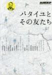 バタイユ書影