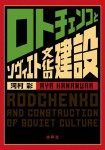 _kawamura_book_cover03