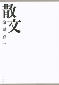 書影(散文)