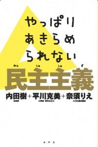 【書影】民主主義