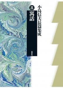 小島長篇8書影