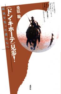 書影(ドン・キホーテ見参)
