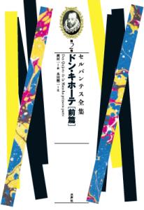 書影(ドン・キホーテ前篇)