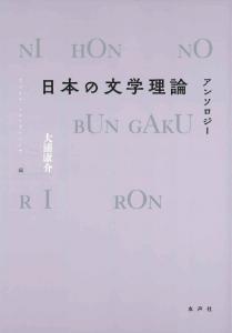 日本の文学理論