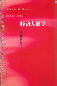 経済人類学_書影