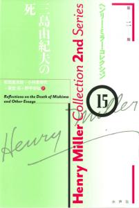 ヘンリーミラー15