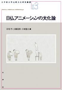 日仏アニメーションの文化論