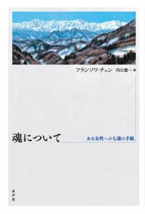 書影__魂について