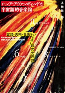 『ロシア・アヴァンギャルドの 宇宙論的音楽論: 言語・美術・音楽をつらぬく四次元思想』