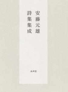 安藤元雄詩集集成