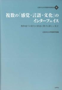 広島市立大学国際学部叢書9_書影