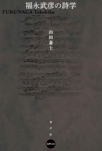 福永武彦の詩学