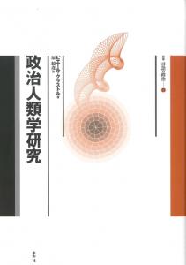 政治人類学研究_書影