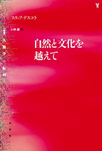 デスコラ_書影