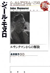 書影_モヌロ
