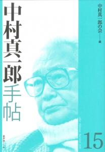 中村真一郎手帖15