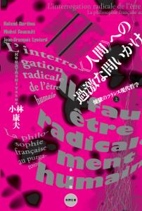 書影_煉獄のフランス現代哲学