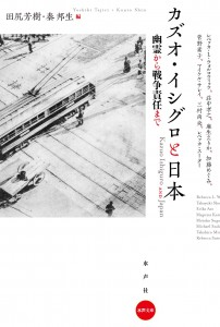 カズオ・イシグロと日本=カバー.indd