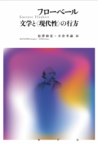 書影_フローベール